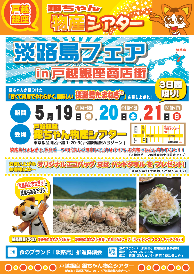 May 19 (Friday) to 21 days (Sunday) Awaji Island Fair (silver-chan Bussan Theater)