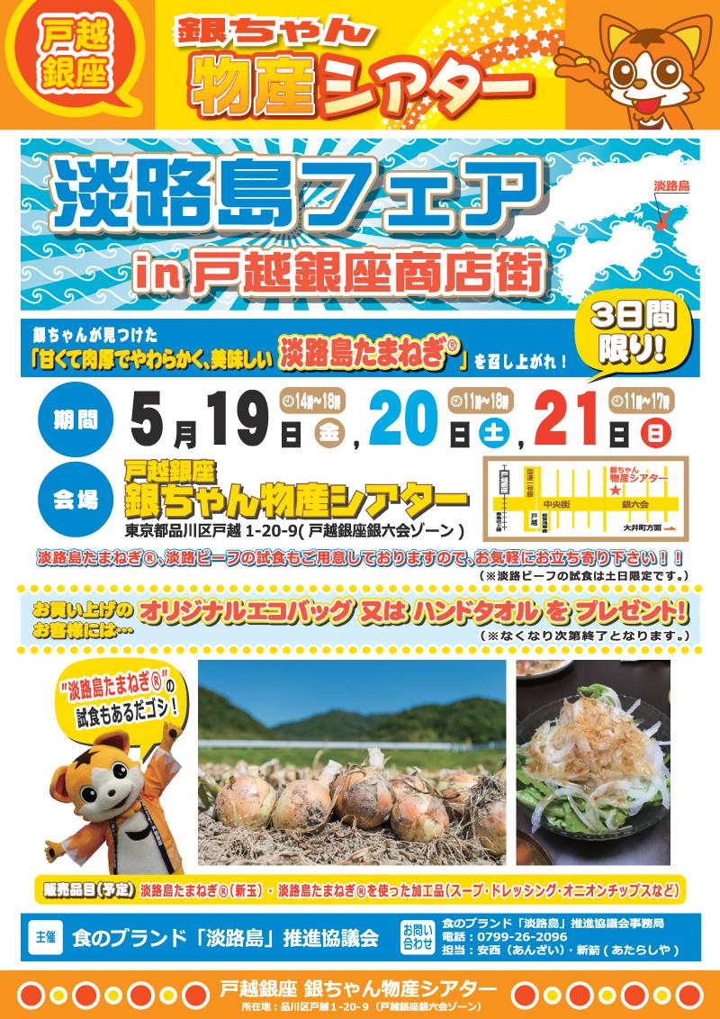 5月19日(星期五)至21日(星期日)淡路岛博览会(银灿物产剧院)